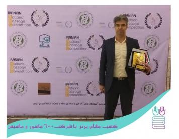 کسب مقام برتر دومین دوره مسابقات ملی ماساژ