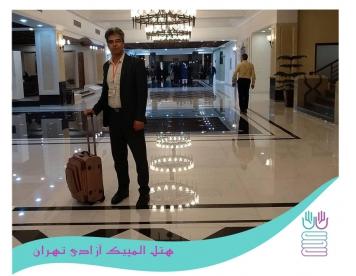 هتل المپیک آزادی تهران
