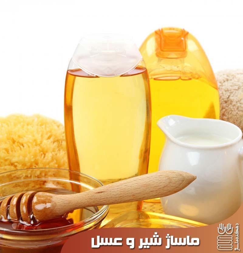 ماساژ شیر و عسل